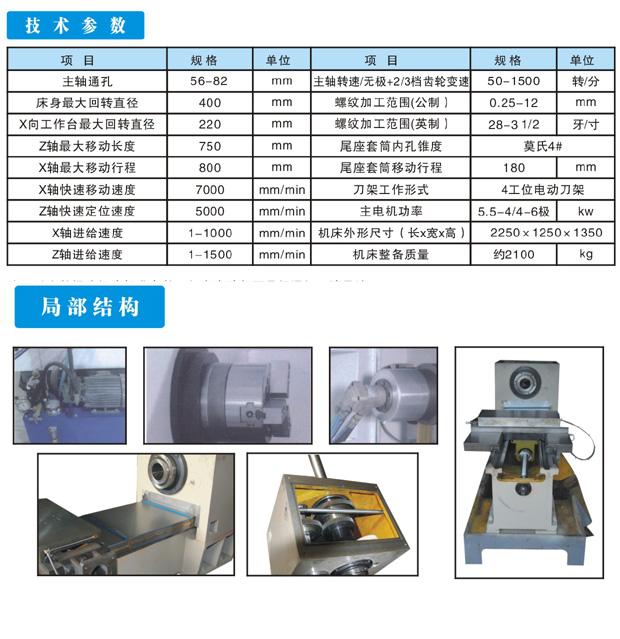 CK6140数控车床采用机电一体化设计,具有外形美观,结构合理,用途广泛,操作方便,一人多机等到优势,可实现多种产品的外圆/端面/内孔/切槽/任意锥面/球面和各种公英制螺纹的自动切削,并配有完善的S/T/M功能,可发出和接收多种信号,自动控制加工程序 特点 .机床的底座宽,床身导轨结构合理,床头箱采用散热型结构设计,更有效的提高了机床的稳定性和主轴的平稳性。 机床床头箱采用二档位齿轮变速结构设计,同时配备低速大扭矩变频器,使机床在任意低转速工作的状态下同时为产品切削提供有力的切削强度;工作时稳定性好,承